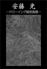 安藤光「-ドローイング細密画展-」