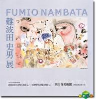 難波田史男展2008-2009