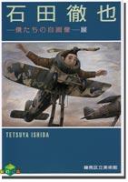 石田徹也作品集2008
