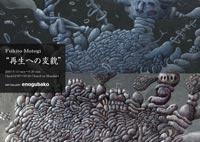 Fuhito Motogi 再生への変貌展