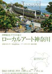 ローカルアート神奈川