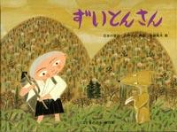 斉藤隆夫「ずいとんさん」