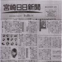 宮崎日日新聞ギャラリー絵の具箱掲載欄
