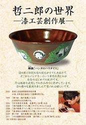 土井哲二郎DM2012