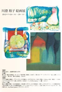 川澄裕子絵画展「フメツノアイ?」